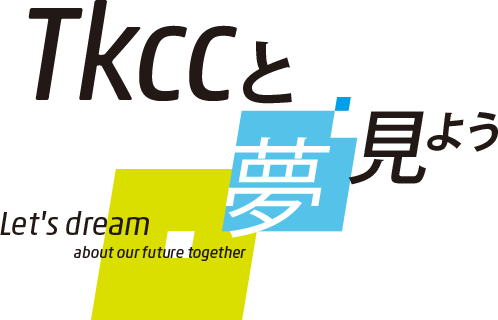 Tkccと夢を見よう Let's dream about our future together