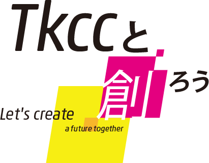 Tkccと創ろう Let's talk about the future together