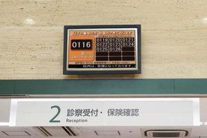 会計表示盤連携システム