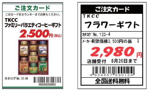 注文カード ギフト POP ポップ 販促物