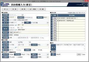リベート管理システム 契約情報入力