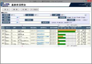 リベート管理システム 進捗状況照会
