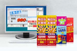 POP作成ソフト -アンカー・ポップ・システム-