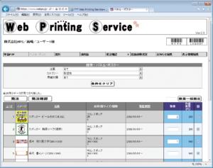 販促物 発注 管理 システム WPS