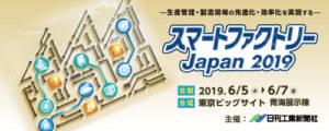 スマートファクトリーJAPAN 2019 ロゴ